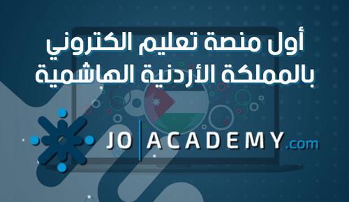 جو اكاديمي - Jo Academy