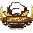 أفران و مطاعم تنورين الذهبية - Tannoreen Bakeries and Restaurants