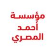 مؤسسة أحمد المصري