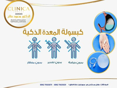 د.محمود صالح - استشاري جراحة السمنة و المنظار