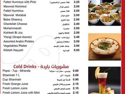 Mawwal Restaurant - مطعم موال