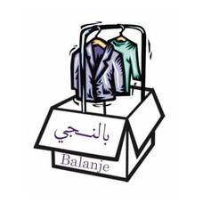 Balanje - بالنجي