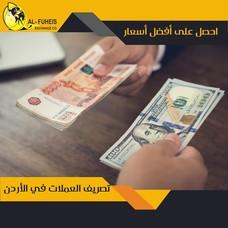AL-Fuheis Money Exchange - الفحيص للصرافة
