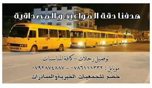 محمد البير لتأجير الباصات
