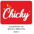 Chicky - تشيكي