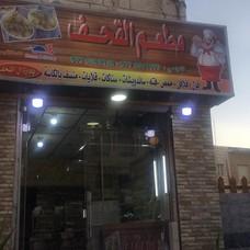 مطعم القحف