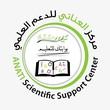 مركز العناتي للدعم العلمي
