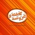 Kofta w 3aroosa - كفتة وعروسة