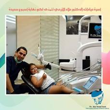 Dr.Alaa Yousef Azrai - د.علاء يوسف الازرعي