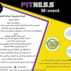 لحظة لياقة - Fitness Moment