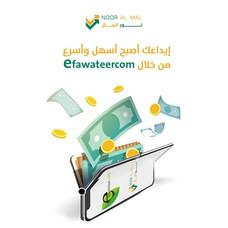 نور المال - Noor AlMal