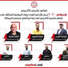 Nashmi Academy - نشمي أكاديمي