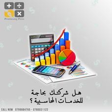 Promising Pens - الأقلام الواعدة للخدمات المحاسبية