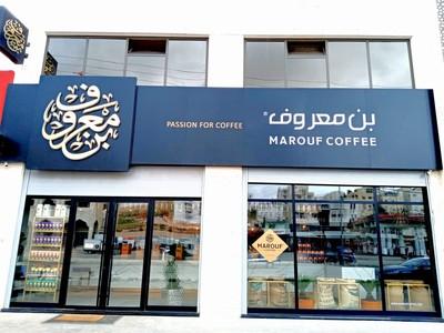 Marouf Coffee - بن معروف