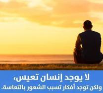مركز العلاج النفسي الحديث - الأخصائي النفسي تامر اماره