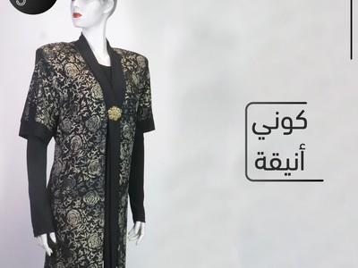 Nabil Boutique - نوفوتية نبيل