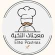 Elite Pastries - معجنات النخبة