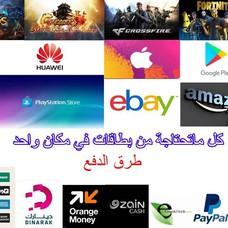 الخليج للصرافة والخدمات الالكترونية - ALkhaleeg Electronic Services