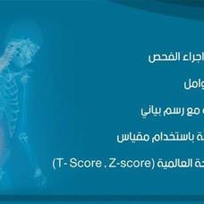 د مالك ابوالنادي مستشار جراحة العظام والمفاصل