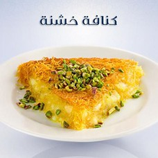 Habibah Sweets - حلويات حبيبة