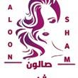 صالون شام - Sham Saloon