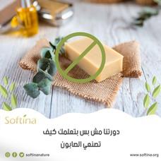 Softina