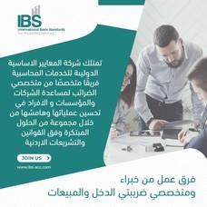 شركة المعايير الاساسية للخدمات المحاسبية - IBS-Accounts