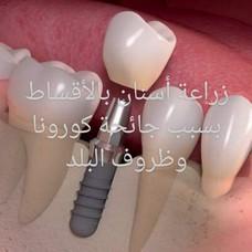 عيادات الدكتور معين لطب الأسنان