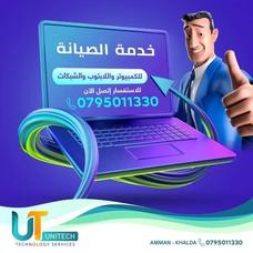 الوحدة للحاسوب والشبكات - UniTech