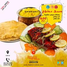 راكون للمأكولات الهندية - Rakoon Indian Restaurants