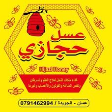 عسل حجازي