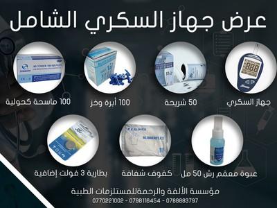 مؤسسة الألفة والرحمة للمستلزمات الطبية