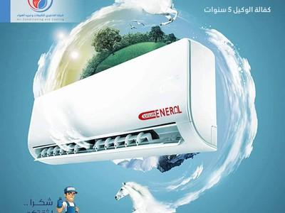 شركة الفاخوري للتكييف والتبريد الهواء