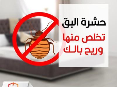 مؤسسة الجود لمكافحة الحشرات و القوارض