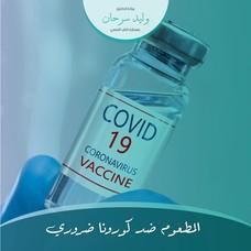 Dr.Walid Sarhan - الدكتور وليد سرحان