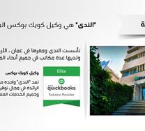 QuickBooks Alnada