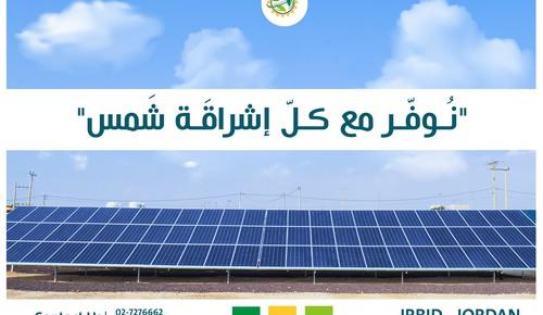 السوسنة للطاقة المتجددة - Assawsaneh Renewable Energy