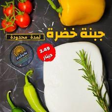 ألبان وأجبان نواعير الشام