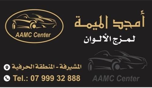 AAMC Center