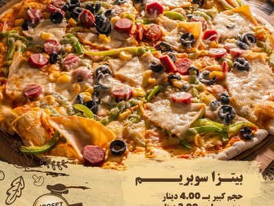 جانسيت للبيتزا والمناقيش اللبنانيه