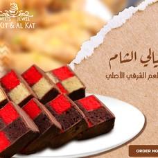 Al kit & Al kat sweet