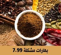 بزورية الشام فرع تلاع العلي