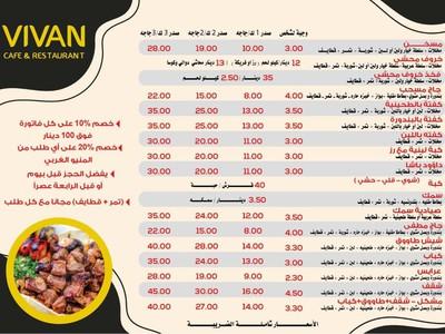 VIVAN Cafe & Restaurant