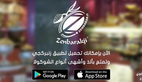 Zenbarakji - زنبركجي