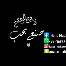 Made with love - Hand Made